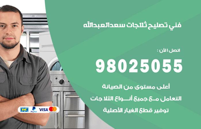 فني ثلاجات سعد العبد الله / 98025055 / صيانة تصليح ثلاجات فريزات برادات  سعد العبد الله