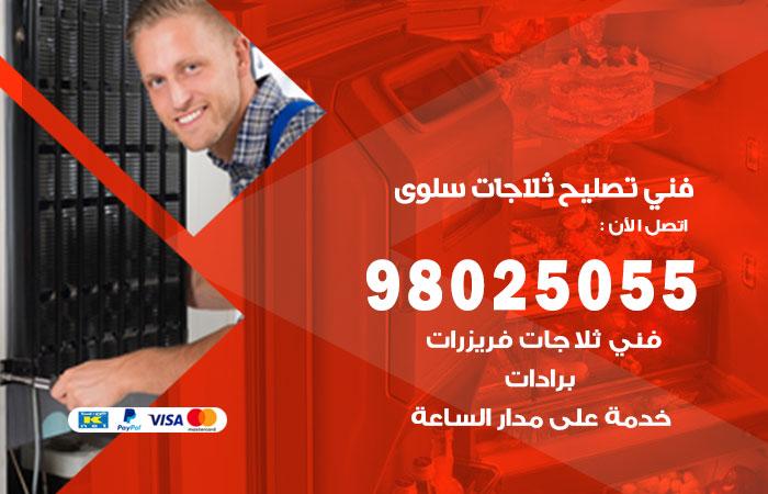 فني ثلاجات سلوى / 98025055 / صيانة تصليح ثلاجات فريزات برادات سلوى