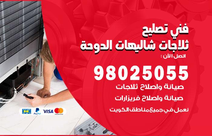 فني ثلاجات شاليهات الدوحة / 98025055 / صيانة تصليح ثلاجات فريزات برادات شاليهات الدوحة