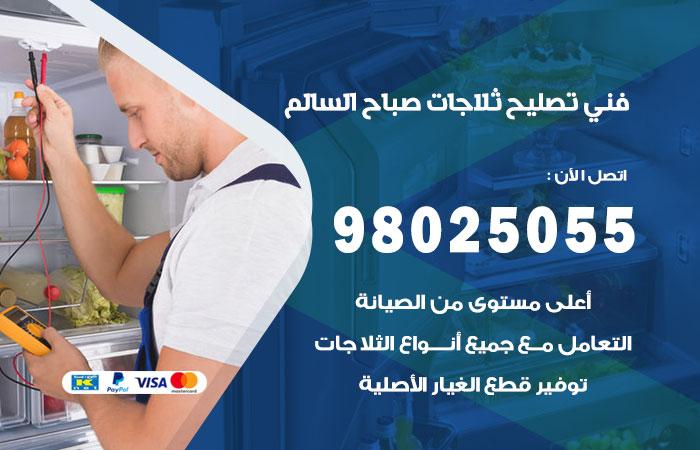 فني ثلاجات صباح السالم / 98025055 / صيانة تصليح ثلاجات فريزات برادات صباح السالم