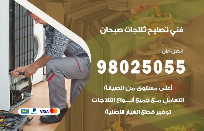 فني ثلاجات صبحان / 98025055 / صيانة تصليح ثلاجات فريزات برادات صبحان