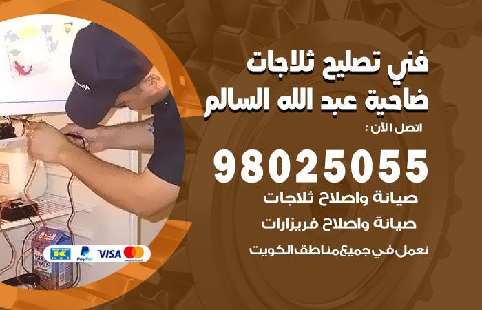 فني ثلاجات ضاحية عبد الله السالم / 98025055 / صيانة تصليح ثلاجات فريزات برادات ضاحية عبد الله السالم
