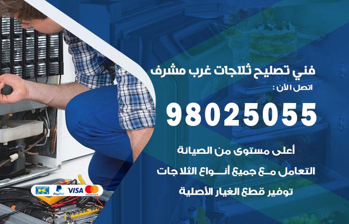 فني ثلاجات غرب مشرف / 98025055 / صيانة تصليح ثلاجات فريزات برادات غرب مشرف