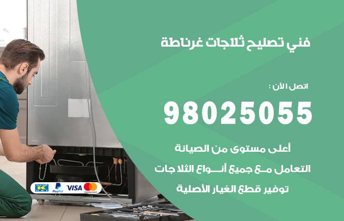 فني ثلاجات غرناطة / 98025055 / صيانة تصليح ثلاجات فريزات برادات غرناطة