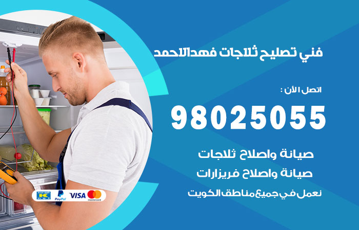 فني ثلاجات فهد الاحمد / 98025055 / صيانة تصليح ثلاجات فريزات برادات فهد الاحمد