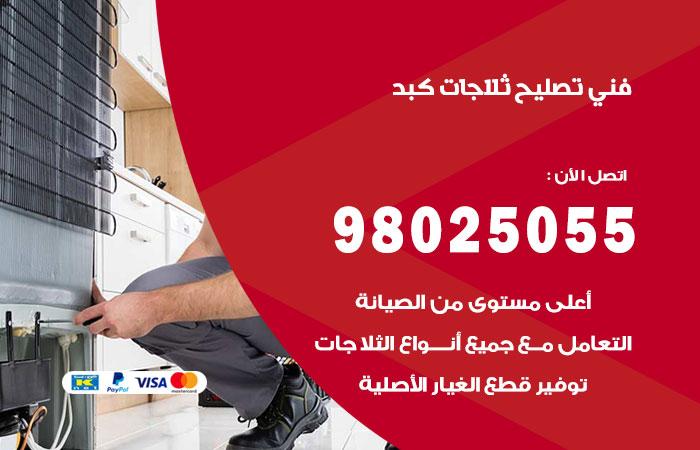 فني ثلاجات كبد / 98025055 / صيانة تصليح ثلاجات فريزات برادات كبد