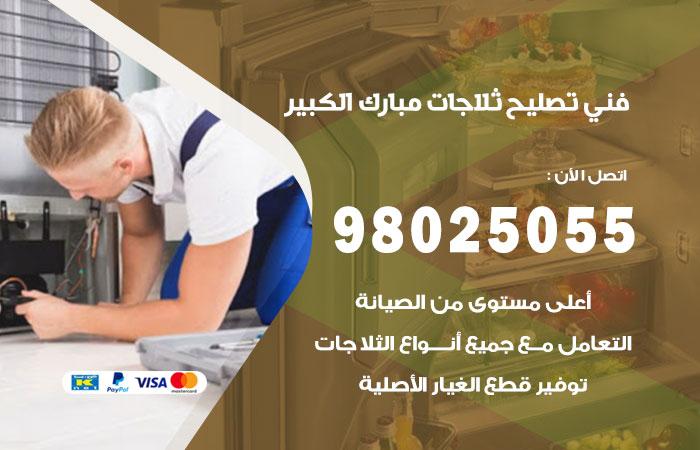 فني ثلاجات مبارك الكبير / 98025055 / صيانة تصليح ثلاجات فريزات برادات مبارك الكبير