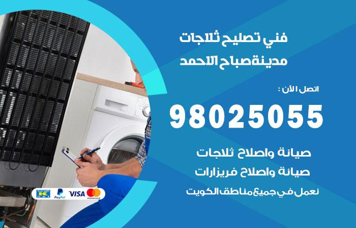فني ثلاجات مدينة صباح الاحمد / 98025055 / صيانة تصليح ثلاجات فريزات برادات مدينة صباح الاحمد