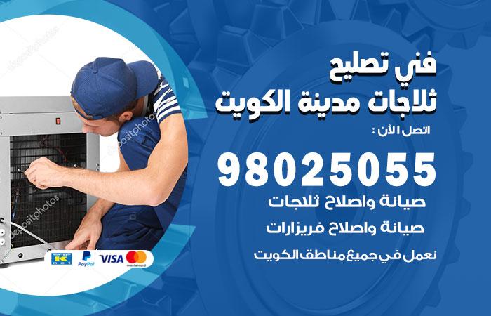 فني ثلاجات الكويت / 98025055 / صيانة تصليح ثلاجات فريزرات برادات القرين