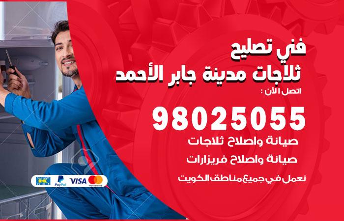 فني ثلاجات مدينة جابر الاحمد / 98025055 / صيانة تصليح ثلاجات فريزات برادات مدينة جابر الاحمد
