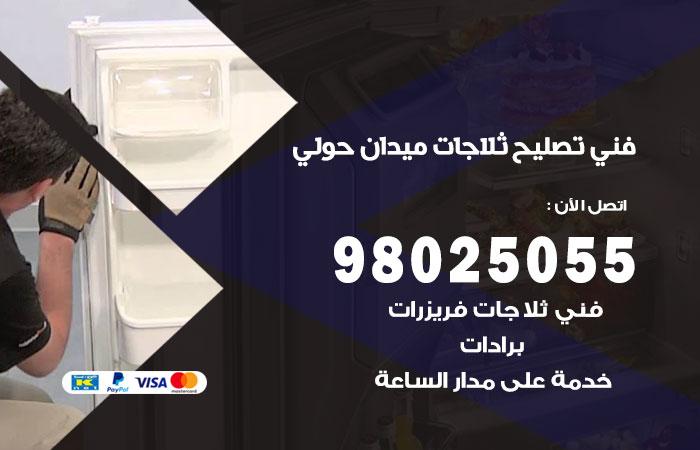 فني ثلاجات ميدان حولي / 98025055 / صيانة تصليح ثلاجات فريزات برادات ميدان حولي