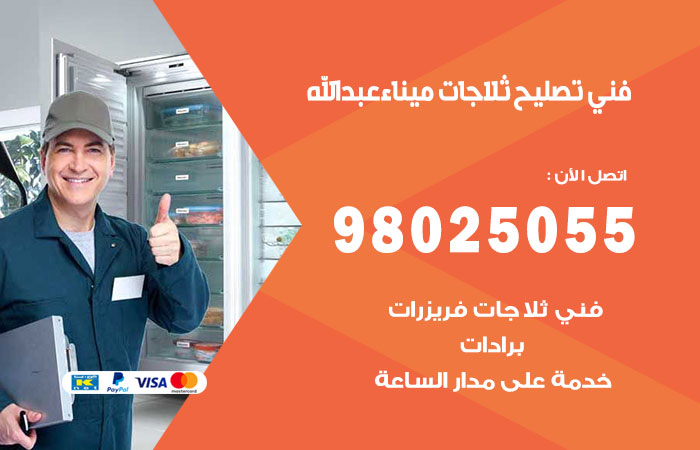 فني ثلاجات ميناء عبد الله / 98025055 / صيانة تصليح ثلاجات فريزات برادات ميناء عبد الله