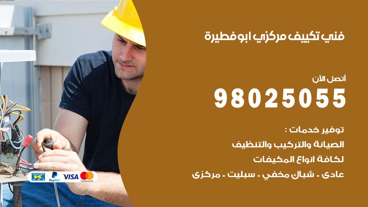 فني تكييف مركزي  ابو فطيرة / 98025055 / تصليح وصيانة مكيفات وحدات تكييف