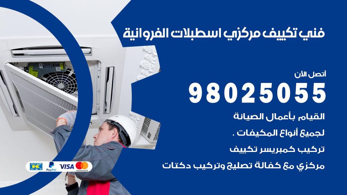 فني تكييف مركزي اسطبلات الفروانية / 98025055 / تصليح وصيانة مكيفات وحدات تكييف