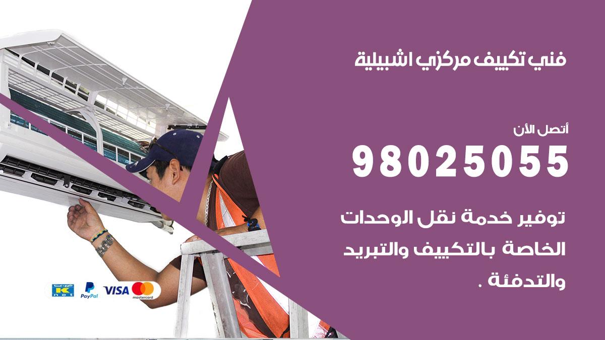 فني تكييف مركزي اشبيلية  / 98025055 / تصليح وصيانة مكيفات وحدات تكييف
