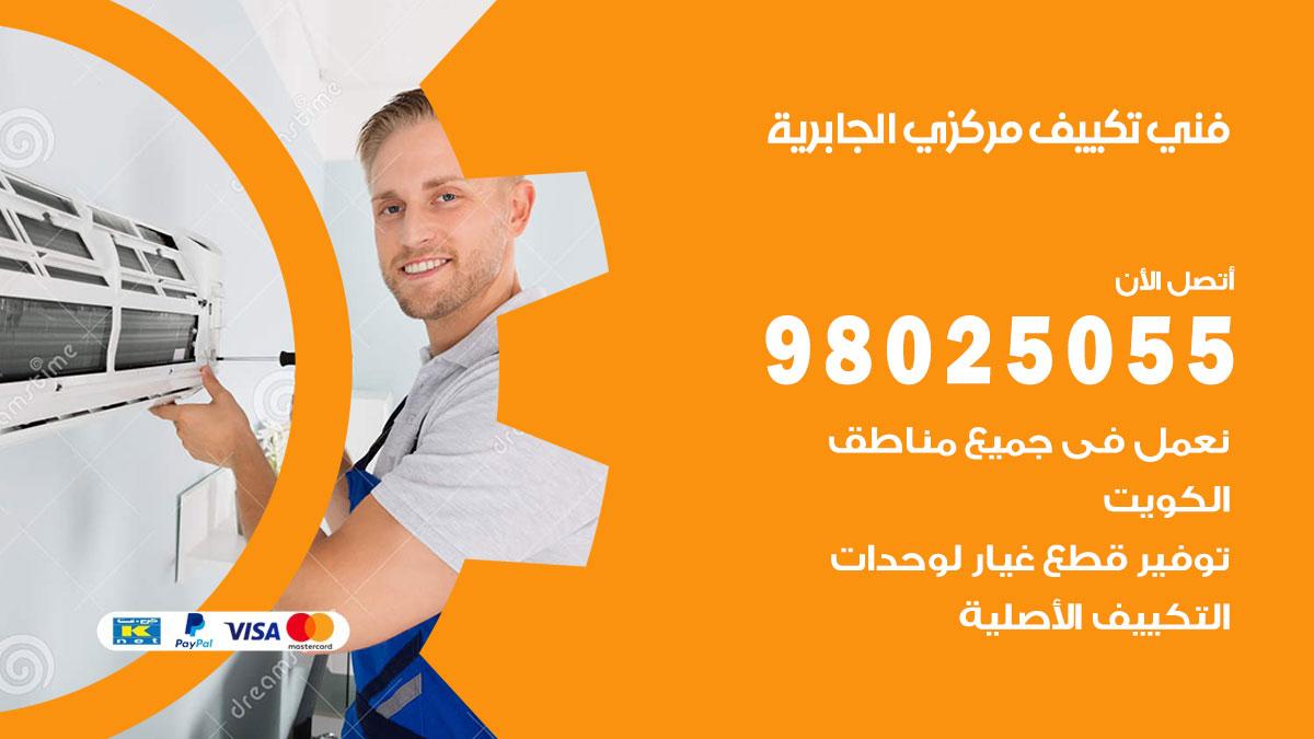 فني تكييف مركزي الجابرية / 98025055 / تصليح وصيانة مكيفات وحدات تكييف