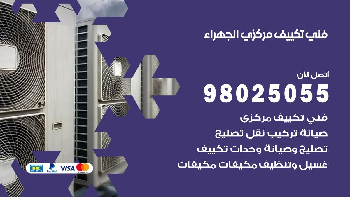 فني تكييف مركزي الجهراء / 98025055 / تصليح وصيانة مكيفات وحدات تكييف