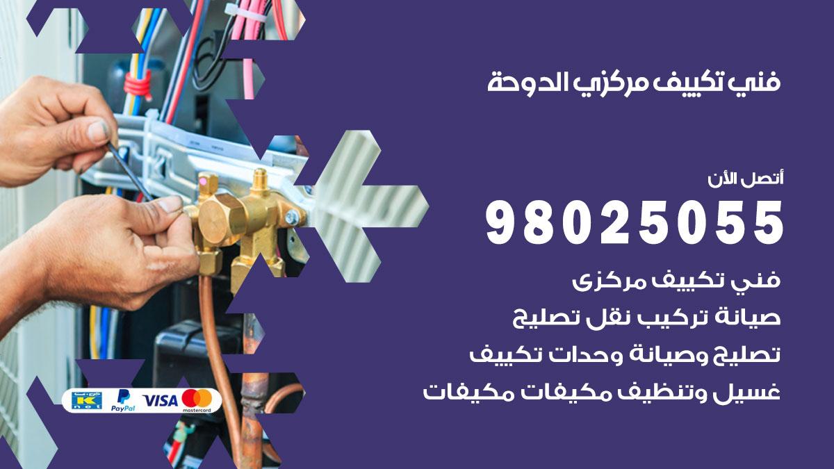 فني تكييف مركزي الدوحة / 98025055 / تصليح وصيانة مكيفات وحدات تكييف