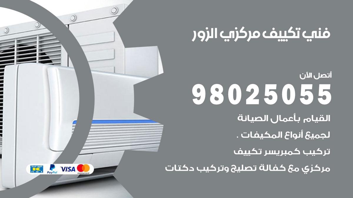 فني تكييف مركزي الزور / 98025055 / تصليح وصيانة مكيفات وحدات تكييف