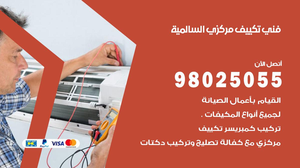 فني تكييف مركزي السالمية  / 98025055 / تصليح وصيانة مكيفات وحدات تكييف
