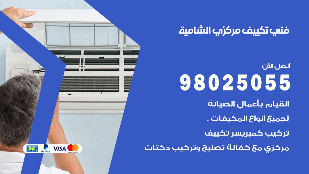 فني تكييف مركزي الشامية / 98025055 / تصليح وصيانة مكيفات وحدات تكييف