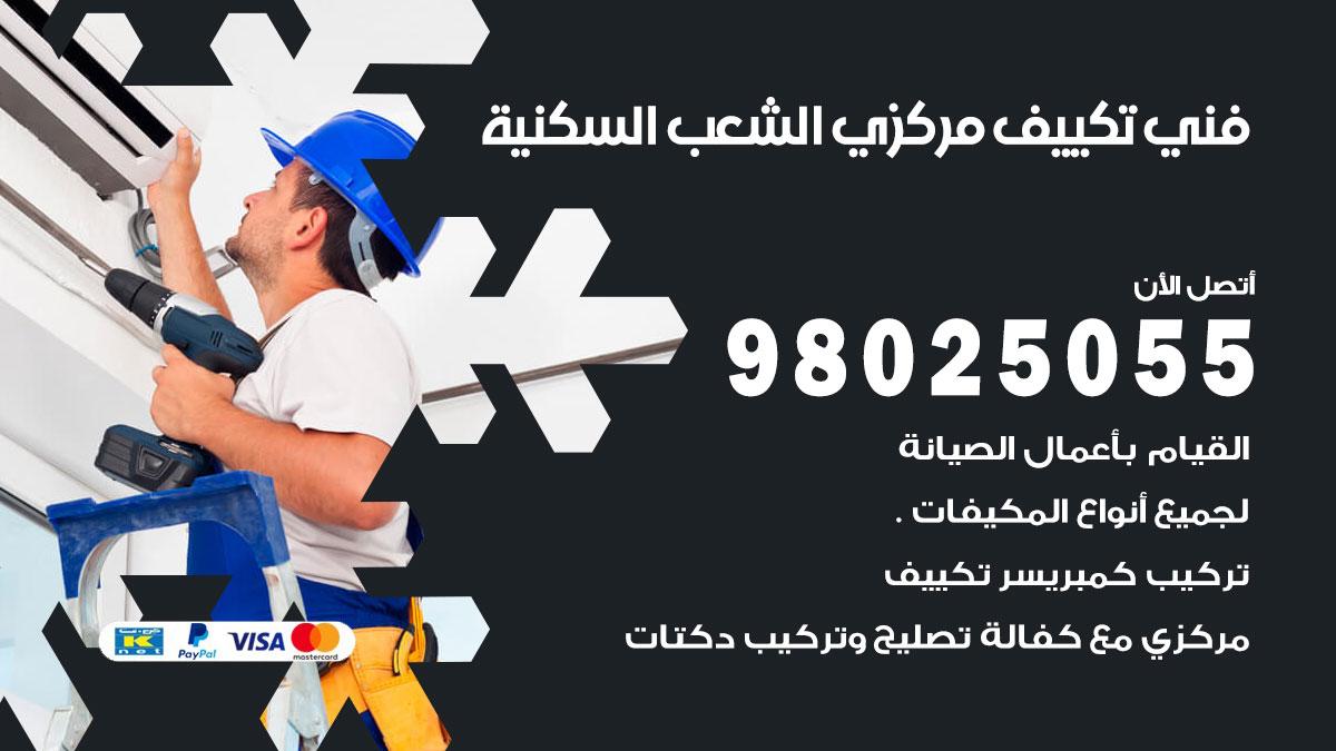 فني تكييف مركزي الشعب السكنية / 98025055 / تصليح وصيانة مكيفات وحدات تكييف