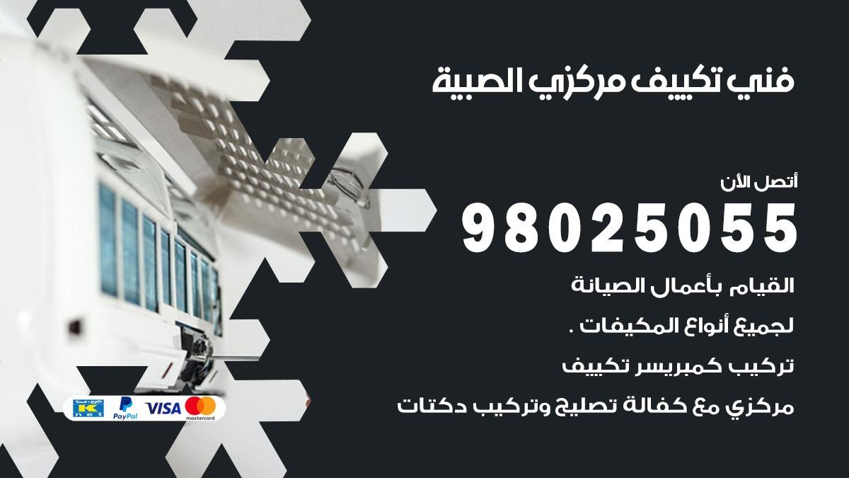 فني تكييف مركزي الصبية / 98025055 / تصليح وصيانة مكيفات وحدات تكييف