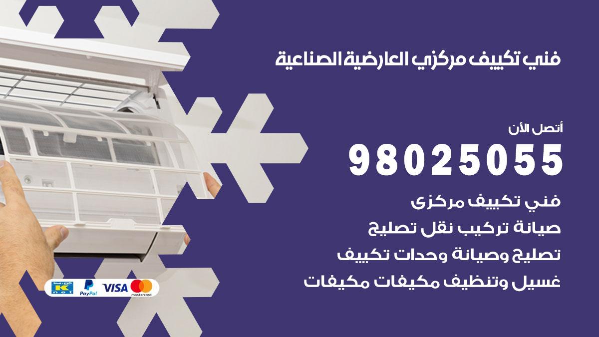 فني تكييف مركزي العارضية الصناعية / 98025055 / تصليح وصيانة مكيفات وحدات تكييف