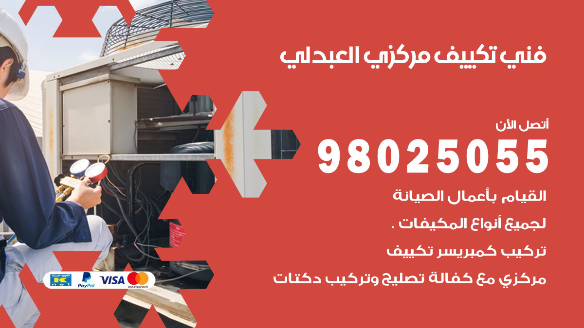 فني تكييف مركزي العبدلي / 98025055 / تصليح وصيانة مكيفات وحدات تكييف