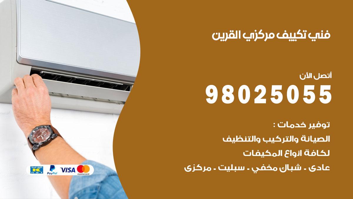 فني تكييف مركزي القرين / 98025055 / تصليح وصيانة مكيفات وحدات تكييف