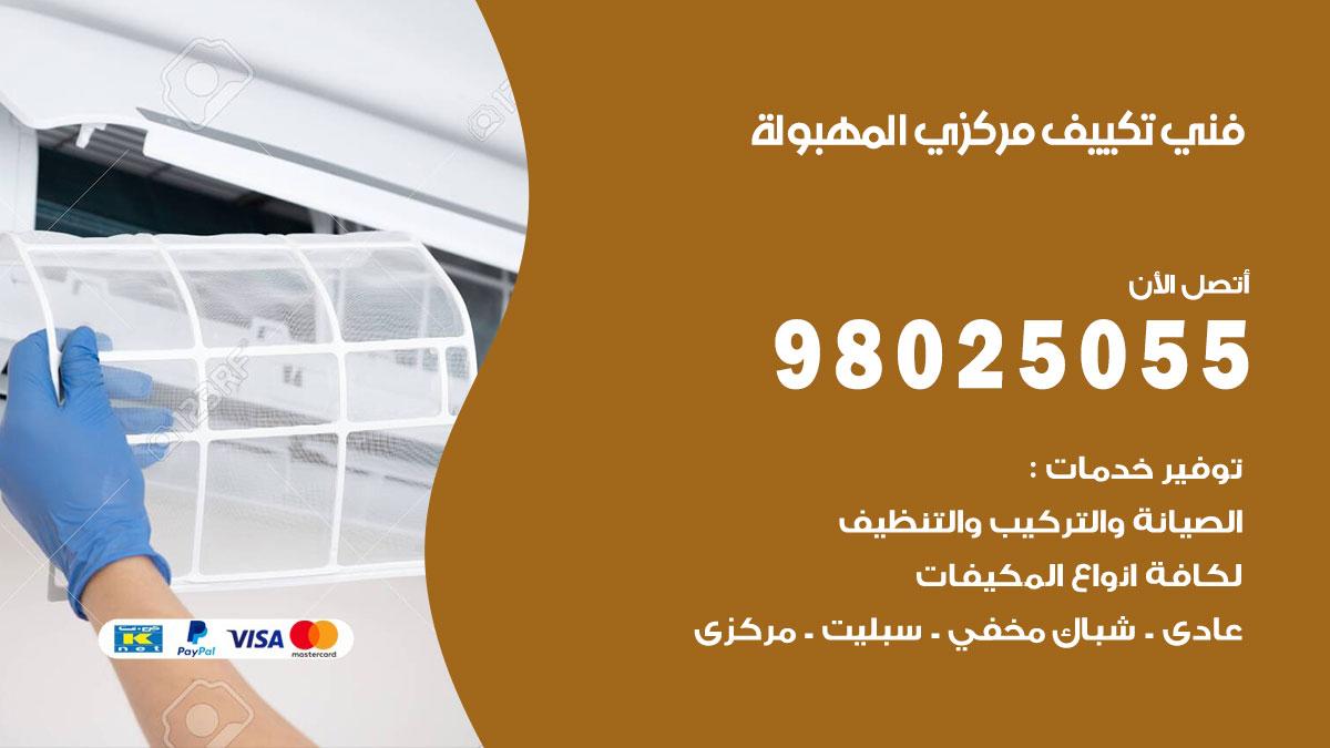 فني تكييف مركزي المهبولة / 98025055 / تصليح وصيانة مكيفات وحدات تكييف
