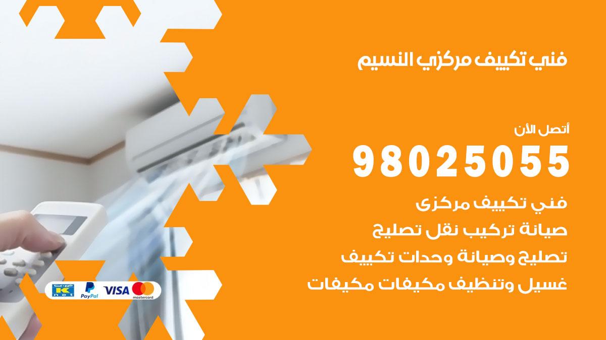 فني تكييف مركزي النسيم / 98025055 / تصليح وصيانة مكيفات وحدات تكييف