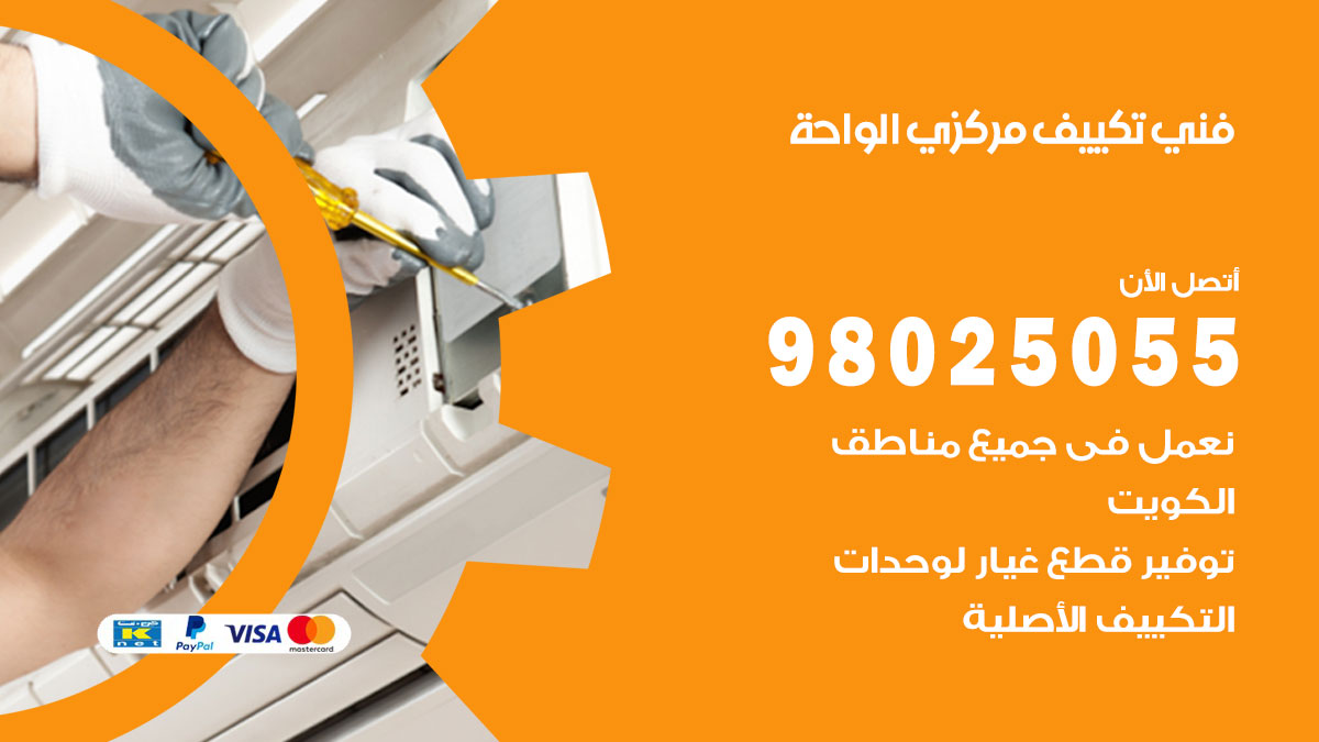 فني تكييف مركزي الواحة / 98025055 / تصليح وصيانة مكيفات وحدات تكييف