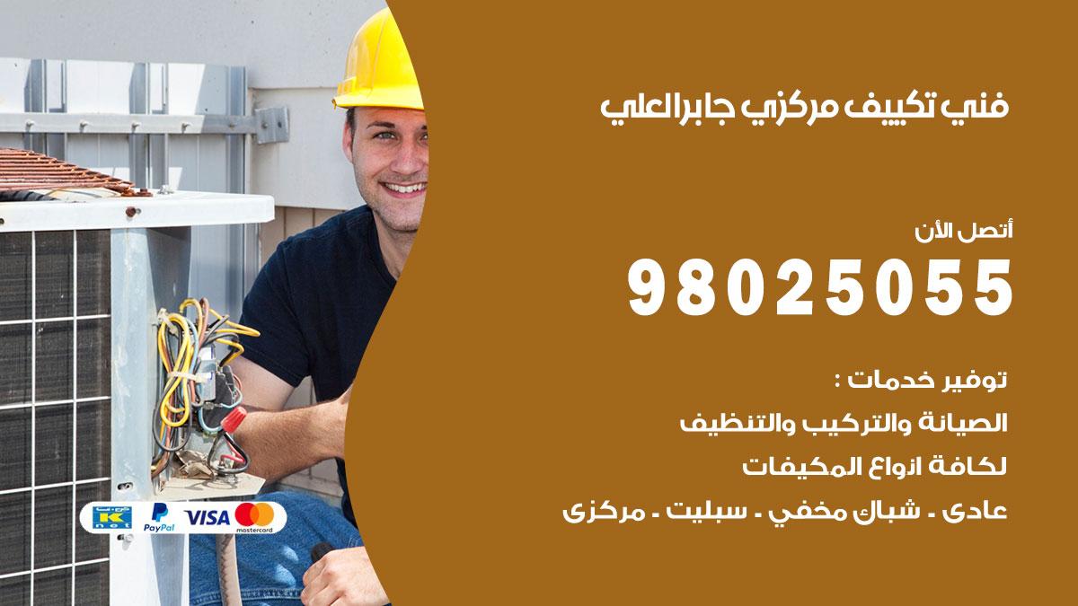 فني تكييف مركزي جابر العلي / 98025055 / تصليح وصيانة مكيفات وحدات تكييف