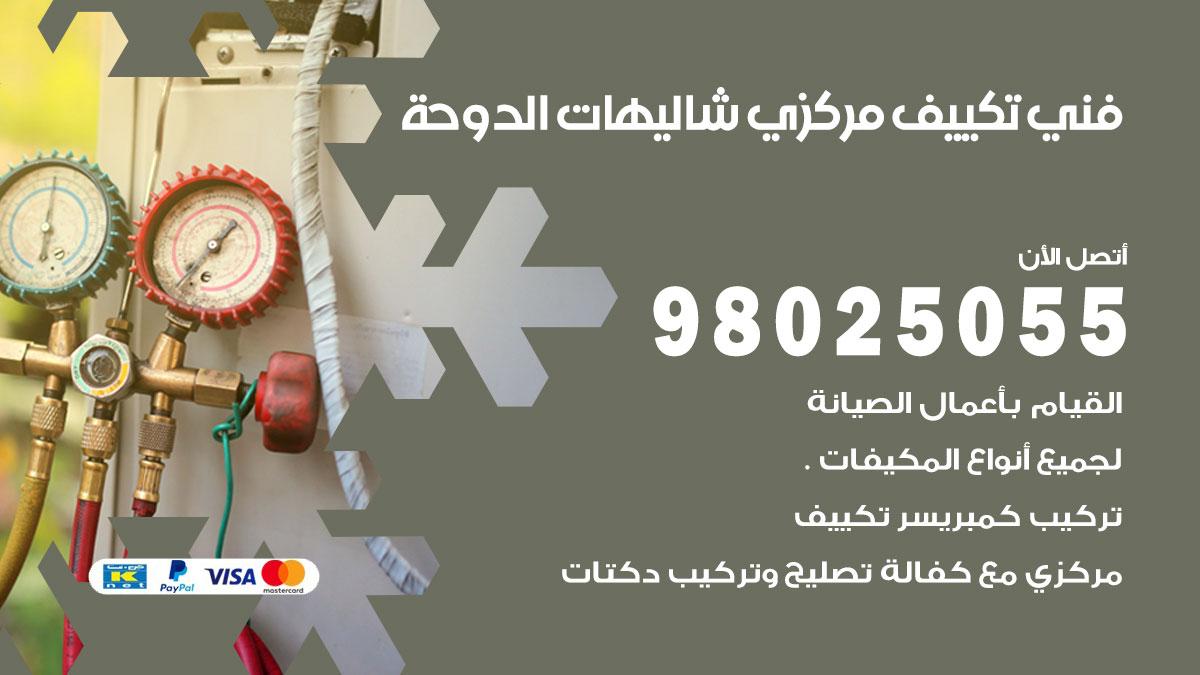 فني تكييف مركزي شاليهات الدوحة / 98025055 / تصليح وصيانة مكيفات وحدات تكييف