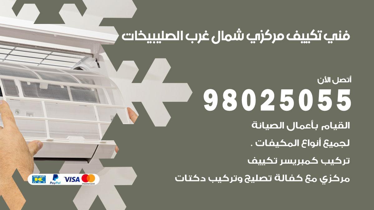 فني تكييف مركزي شمال غرب الصليبيخات / 98025055 / تصليح وصيانة مكيفات وحدات تكييف