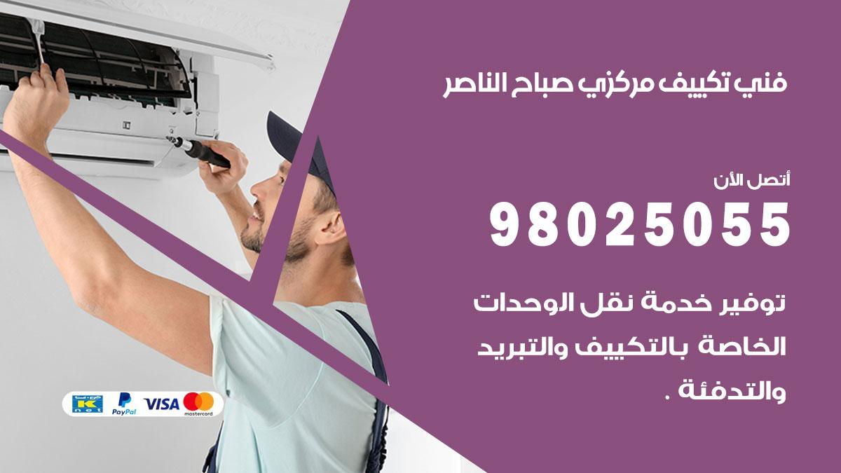 فني تكييف مركزي صباح الناصر / 98025055 / تصليح وصيانة مكيفات وحدات تكييف