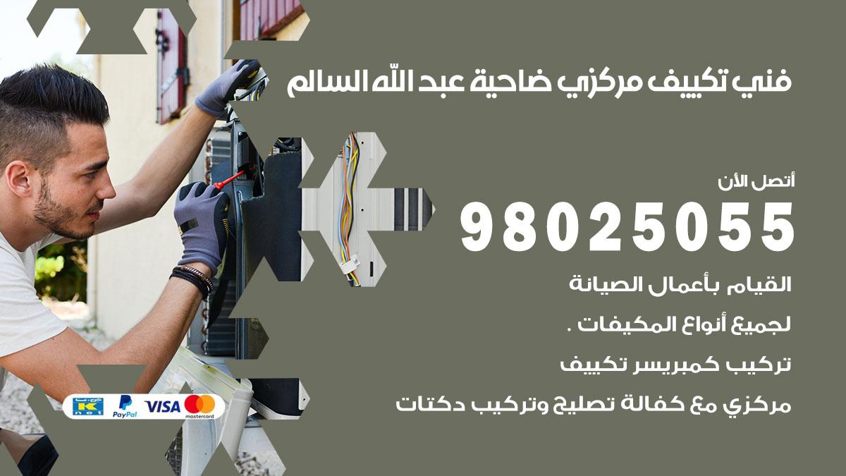 فني تكييف مركزي ضاحية عبد الله السالم / 98025055 / تصليح وصيانة مكيفات وحدات تكييف