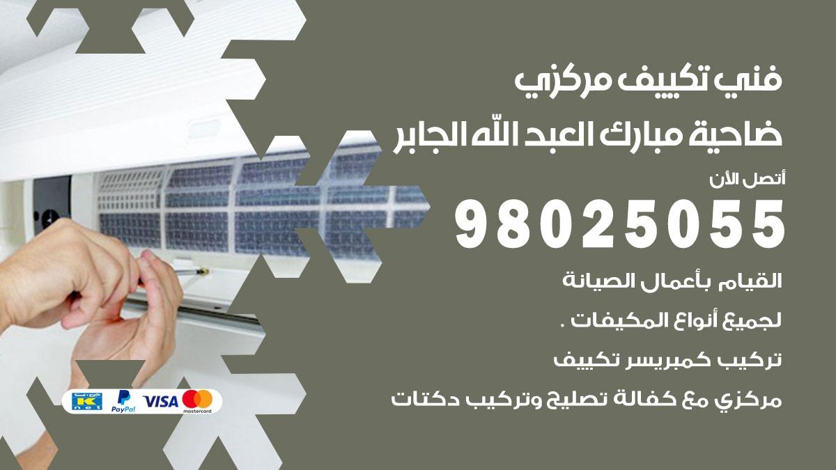 فني تكييف مركزي مبارك العبد الله الجابر / 98025055 / تصليح وصيانة مكيفات وحدات تكييف