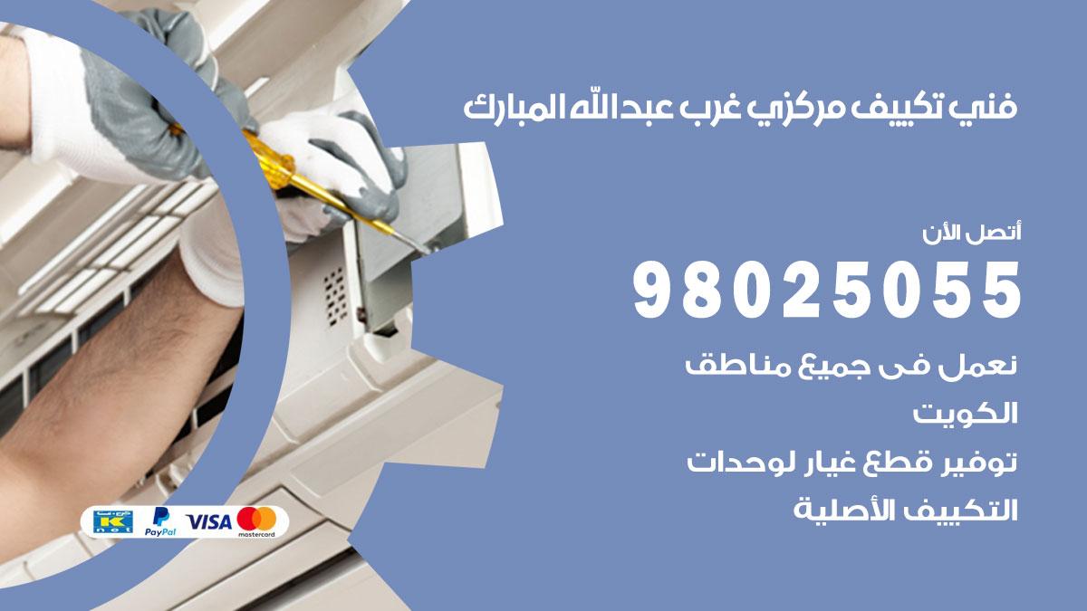 فني تكييف مركزي غرب عبد الله المبارك / 98025055 / تصليح وصيانة مكيفات وحدات تكييف