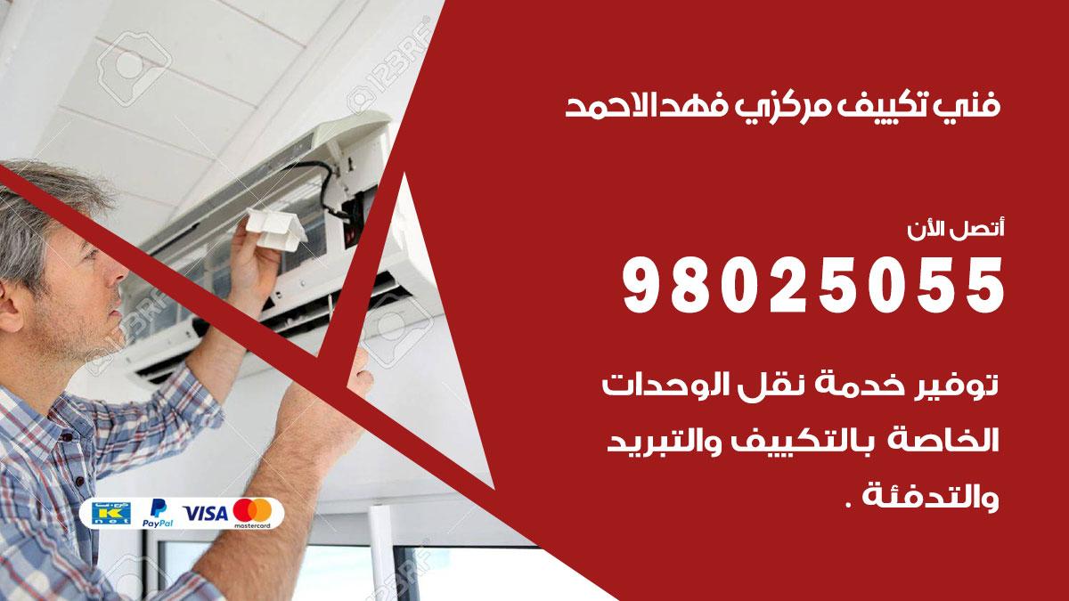 فني تكييف مركزي فهد الاحمد / 98025055 / تصليح وصيانة مكيفات وحدات تكييف
