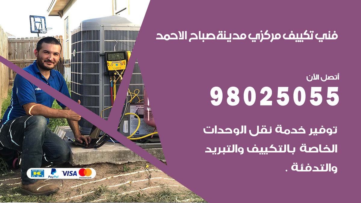 فني تكييف مركزي مدينة صباح الاحمد / 98025055 / تصليح وصيانة مكيفات وحدات تكييف