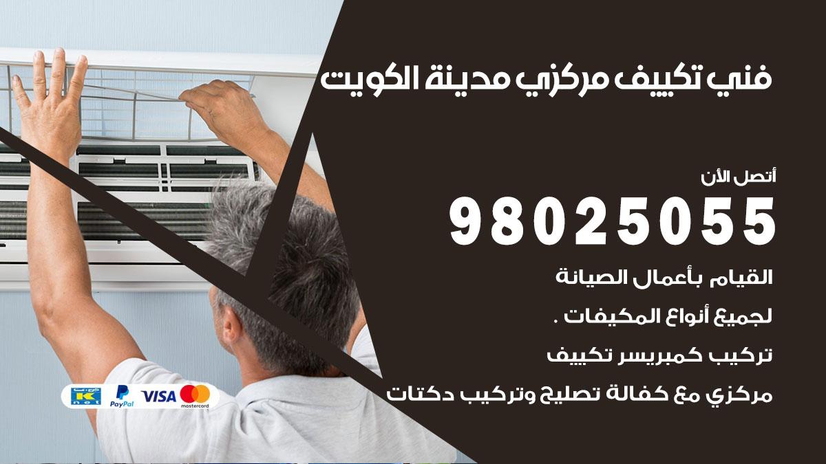فني تكييف مركزي الكويت / 98025055 / تصليح وصيانة مكيفات وحدات تكييف