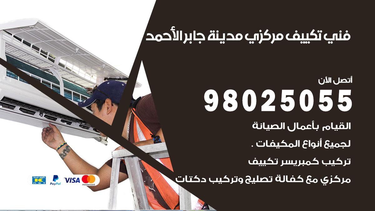 فني تكييف مركزي مدينة جابر الاحمد / 98025055 / تصليح وصيانة مكيفات وحدات تكييف