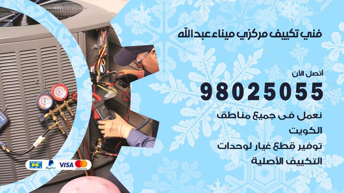 فني تكييف مركزي ميناء عبد الله / 98025055 / تصليح وصيانة مكيفات وحدات تكييف