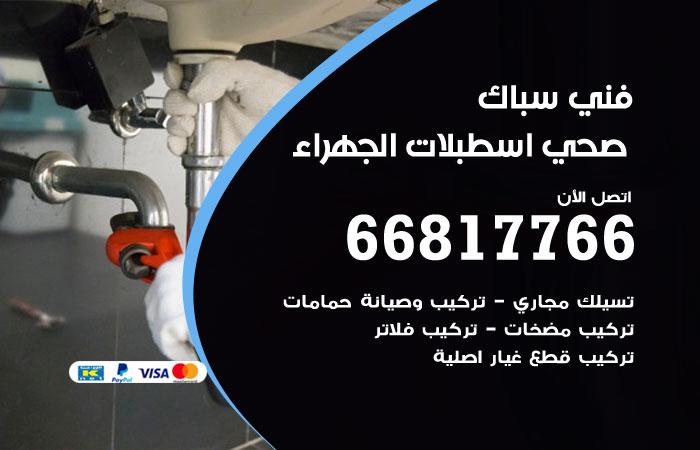 فني صحي سباك اسطبلات الجهراء / 66817766 / معلم سباك صحي أدوات صحية اسطبلات الجهراء