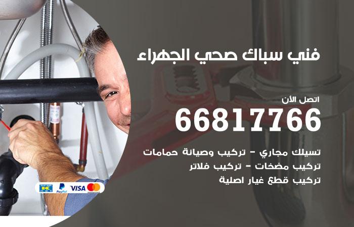 فني صحي سباك الجهراء / 66817766 / معلم سباك صحي أدوات صحية الجهراء