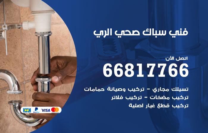 فني صحي سباك الري / 66817766 / معلم سباك صحي أدوات صحية الري