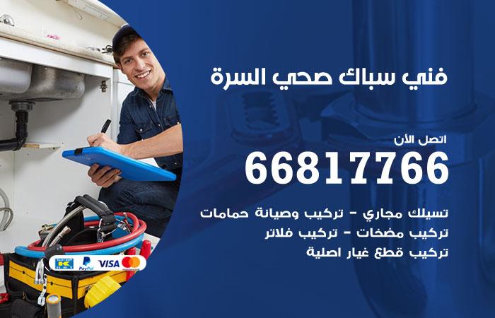 فني صحي سباك السرة / 66817766 / معلم سباك صحي أدوات صحية السرة