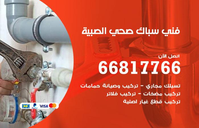 فني صحي سباك الصبية / 66817766 / معلم سباك صحي أدوات صحية الصبية